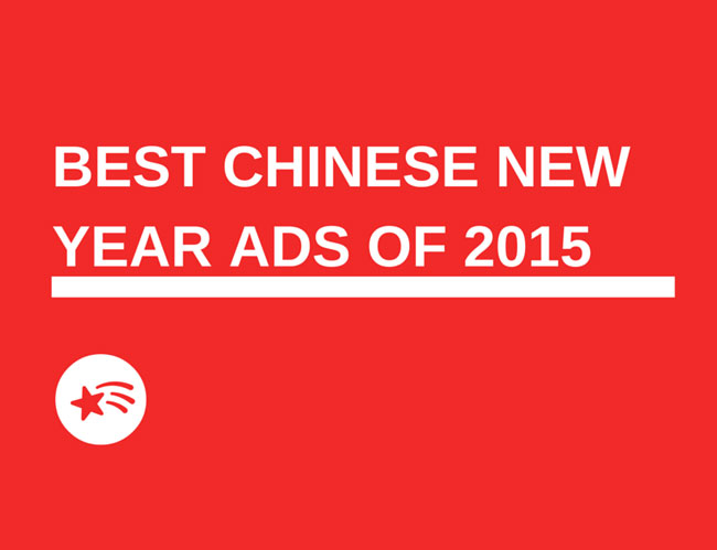 BEST CHINESE NEW YEAR ADS OF 2015