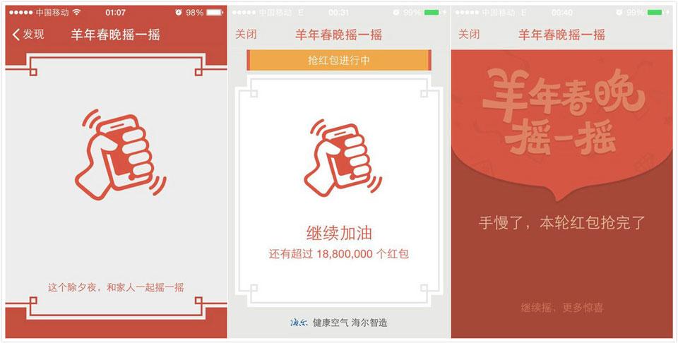 wechat-hongbao.jpg